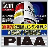 PIAA オイルフィルター ツインパワー 1個入 [マツダ スズキ ダイハツ車用] テリオス・ムーブ・アルト_他 Z11