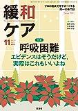 緩和ケア 27巻 11月号 (呼吸困難 エビデンスはそうだけど、実際はこれもいいよね)