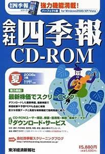 会社四季報CD-ROM2008年3集夏号