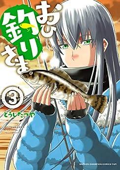 [とうじたつや]のおひ釣りさま 3 (少年チャンピオンコミックス・タップ!)