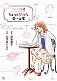 ヨーコさんのちょっと早めの老い支度 (Akita Essay Collection)