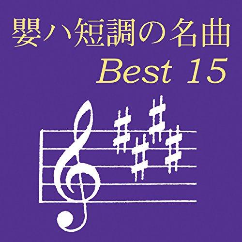 嬰ハ短調の名曲 ベスト15