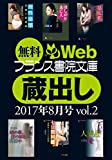 【フランス書院文庫無料マガジン】Webフランス書院文庫 蔵出し 2017年8月号 vol.2