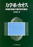 力学系・カオス―非線形現象の幾何学的構成