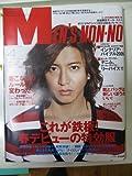 MEN'S NON・NO ( メンズ ノンノ ) 2009年 04月号 [雑誌]