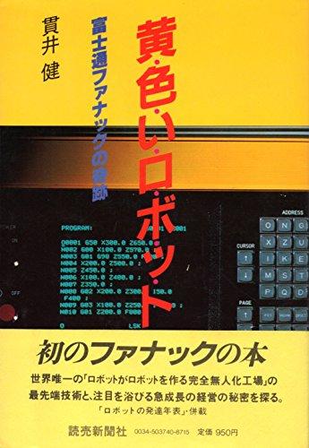 黄色いロボット―富士通ファナックの奇跡 (1982年)