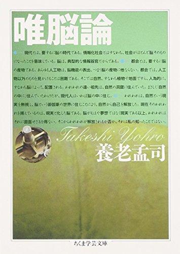 唯脳論 (ちくま学芸文庫)