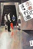 生者の行進 (ハヤカワ文庫JA)
