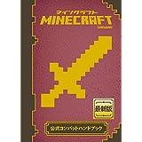 Minecraft(マインクラフト)公式コンバットハンドブック
