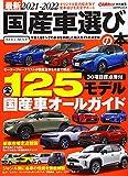 最新2021-2022 国産車選びの本 (CARTOPMOOK)