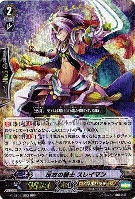 反攻の騎士 スレイマン RRR ヴァンガード 刃華超克 g-bt06-003