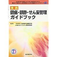 実践鎮痛・鎮静・せん妄管理ガイドブック―日本版・集中治療室における成人重症患者に対する痛み