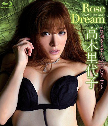 高木里代子/Rose Dream [Blu-ray]