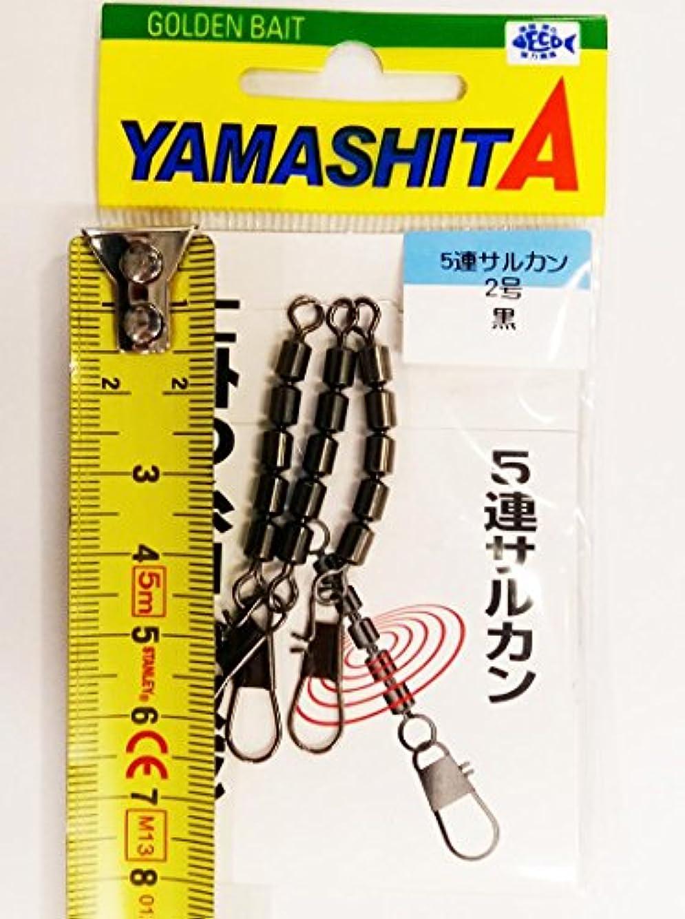 ヤマシタ(YAMASHITA) 5連サルカン 2号 3個入 ブラック 5S2B