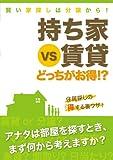 持ち家VS賃貸 どっちがお得!?