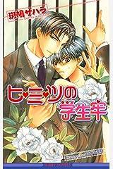 ヒ・ミ・ツの学生牢 (ビーボーイノベルズ) Kindle版