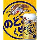 キリン のどごし生 [ 350mlx24本 ]