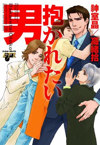 抱かれたい男 (ジュネットコミックス ピアスシリーズ)の詳細を見る