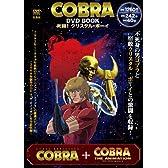 コブラ−COBRA DVD BOOK 死闘! クリスタル・ボーイ