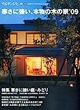 チルチンびと増刊 寒さに強い、本物の木の家'09 2009年 12月号 [雑誌] 画像