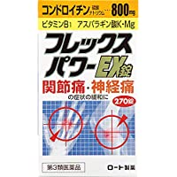 【第3類医薬品】フレックスパワーEX錠 270錠