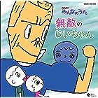NHKみんなのうた「無敵のじいちゃん」(DVD付)