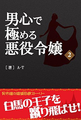 男心で極める悪役令嬢(2)