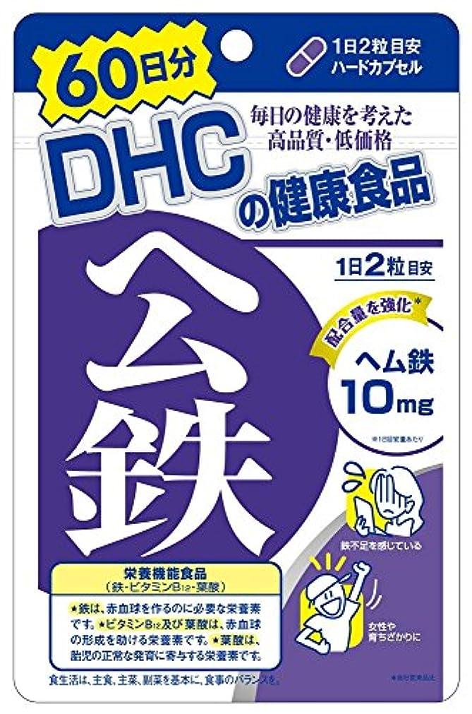 のり挨拶するモネDHC ヘム鉄 60日分 120粒×1袋入