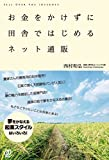 「お金をかけずに田舎ではじめるネット通販」西村和弘