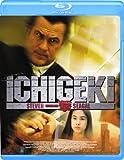 ICHIGEKI 一撃[Blu-ray/ブルーレイ]