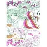 & 6 (Feelコミックス)