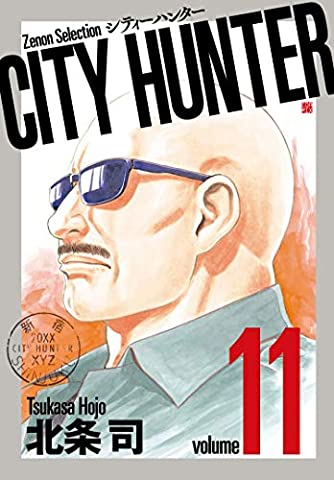 CITY HUNTER (11) (ゼノンセレクション)