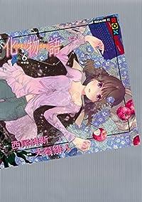 化物語 特装版(6) (週刊少年マガジンコミックス)