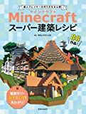 Minecraft(マインクラフト)スーパー建築レシピ