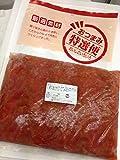 赤ほや塩辛 1kg 業務用  【北海道根室産赤ほや使用】