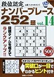 段位認定ナンバープレース252題 14 (白夜ムック Vol. 405 白夜書房パズルシリーズ)