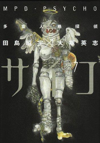 多重人格探偵サイコ (7) (角川コミックス・エース)の詳細を見る