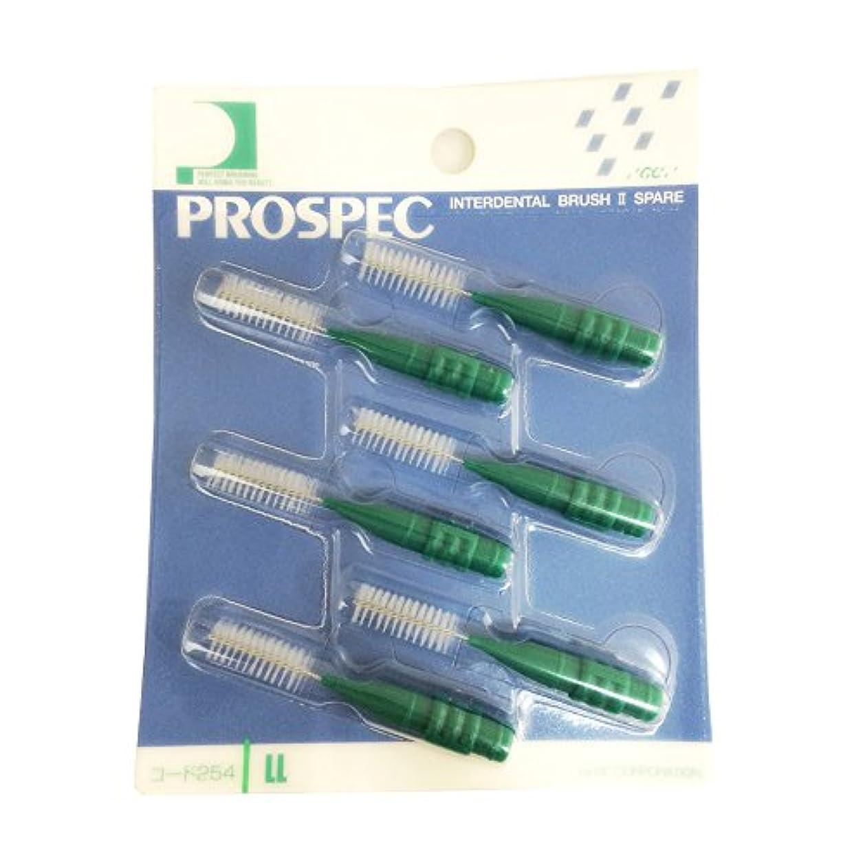 受け入れた感じる福祉GC(ジーシー) プロスペック歯間ブラシII スペアー LL 6本入