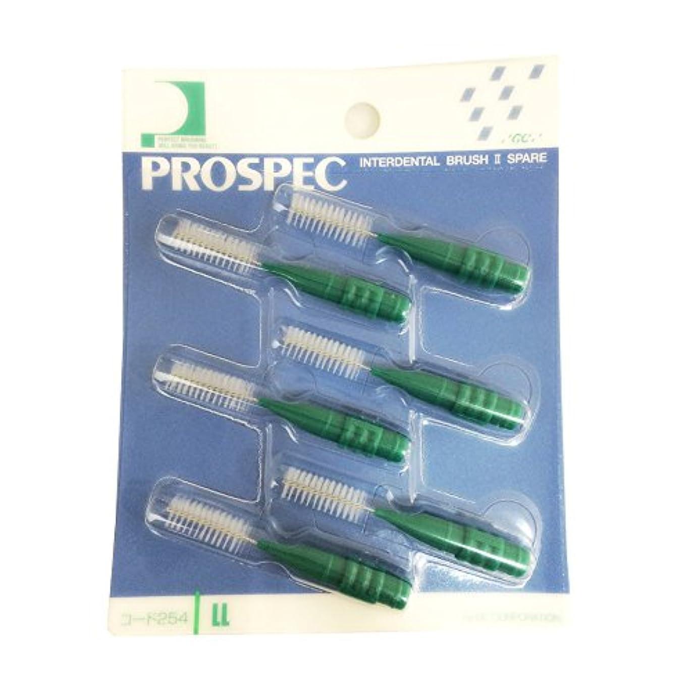 特派員酸化物元のGC(ジーシー) プロスペック歯間ブラシII スペアー LL 6本入