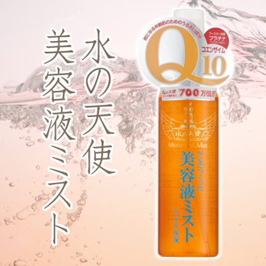 宿遅滞不道徳水の天使美容液ミスト 120ml 2個セット ※あの「水の天使」シリーズから美容液ミストが新登場!