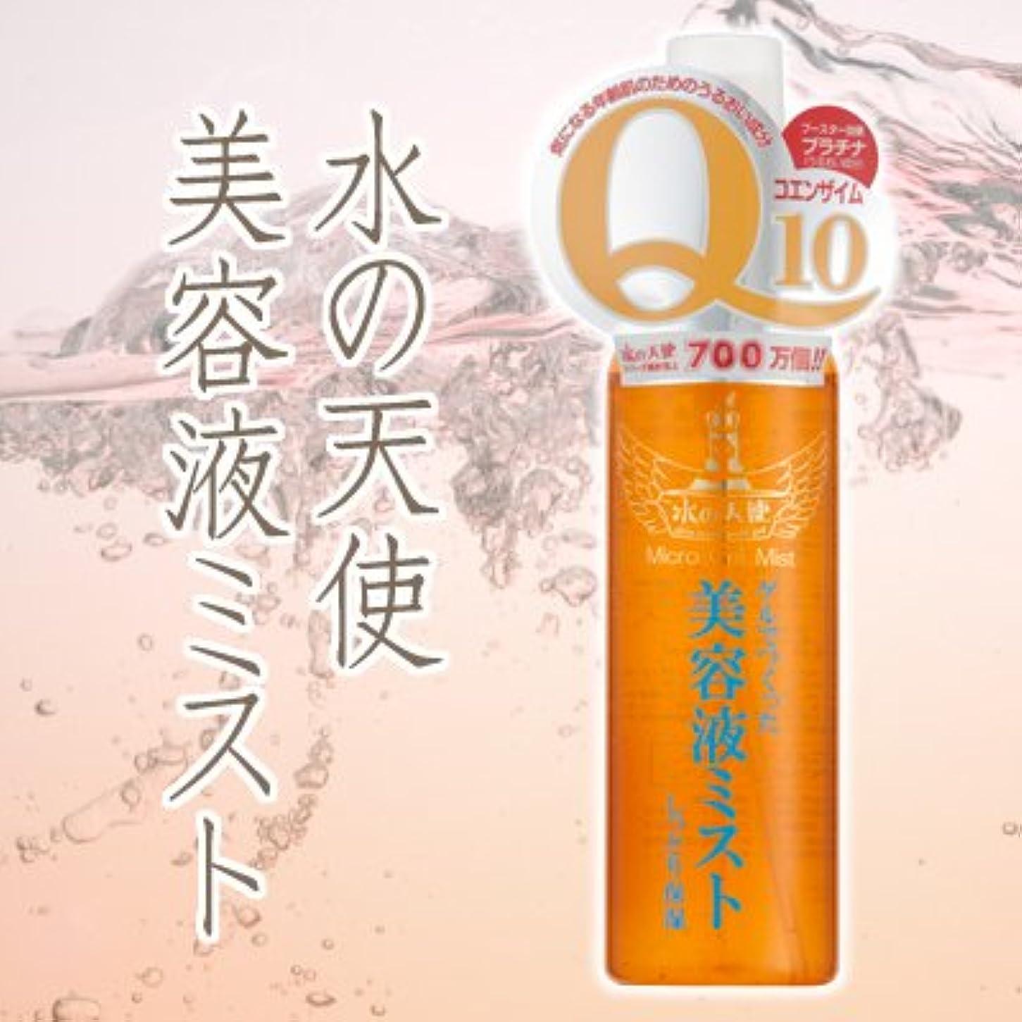 ハンカチいろいろキュービック水の天使美容液ミスト 120ml 2個セット ※あの「水の天使」シリーズから美容液ミストが新登場!