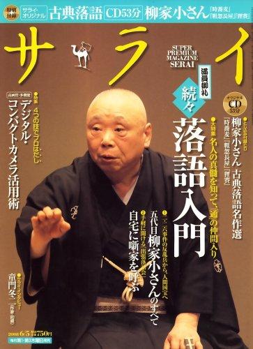 サライ 2008年 6/5号 [雑誌]の詳細を見る