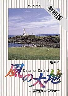 風の大地(13)【期間限定 無料お試し版】 (ビッグコミックス)