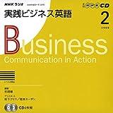 NHKラジオ実践ビジネス英語 2009 2 (2009) (NHK CD)