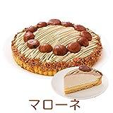 誕生日ケーキ バースデーケーキ 渋皮栗のモンブラン マローネ ケーキ 7号 直径21.0cm (約6~12名)