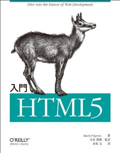 入門 HTML5の詳細を見る