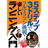 5ステップ3ドリルでフルマラソン挑戦!楽しいランニング入門 (るるぶDo!)