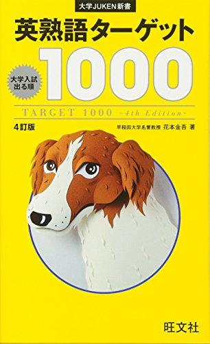 大学JUKEN新書 英熟語ターゲット1000〔4訂版〕の詳細を見る
