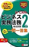 2013年版 U-CANのビジネス実務法務検定試験(R)2級 これだけ! 一問一答集 (ユーキャンの資格試験シリーズ)