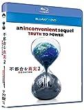 不都合な真実2 放置された地球 ブルーレイ+DVDセット [Blu-ray] 画像